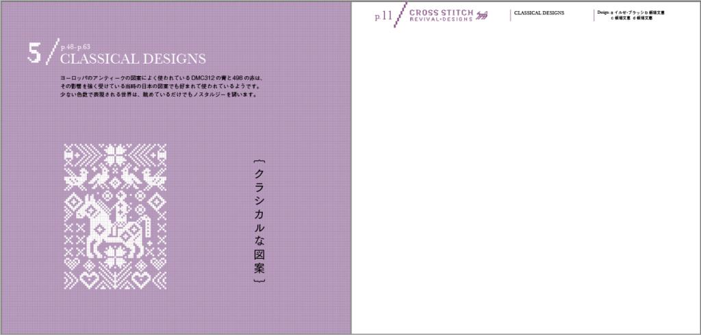 クロス・ステッチ復刻図案集5