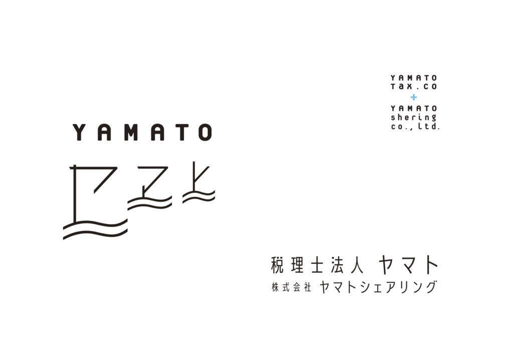ヤマトロゴ2