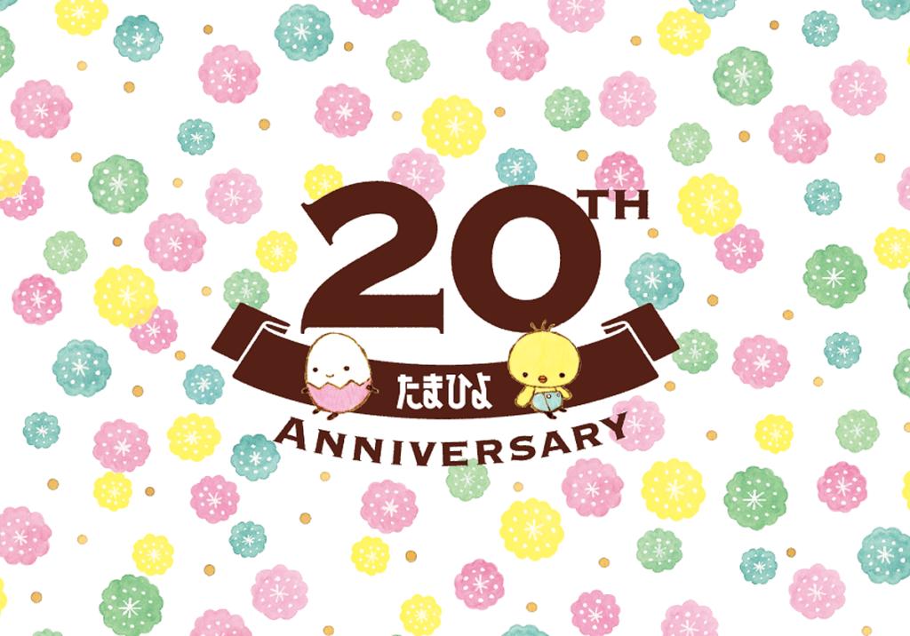 たまひよ20周年ロゴ