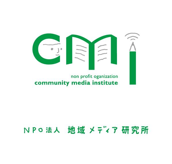 地域メディア研究所ロゴ