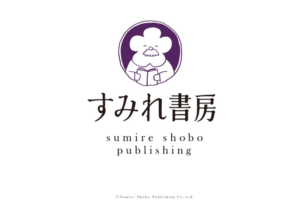 すみれ書房ロゴ1