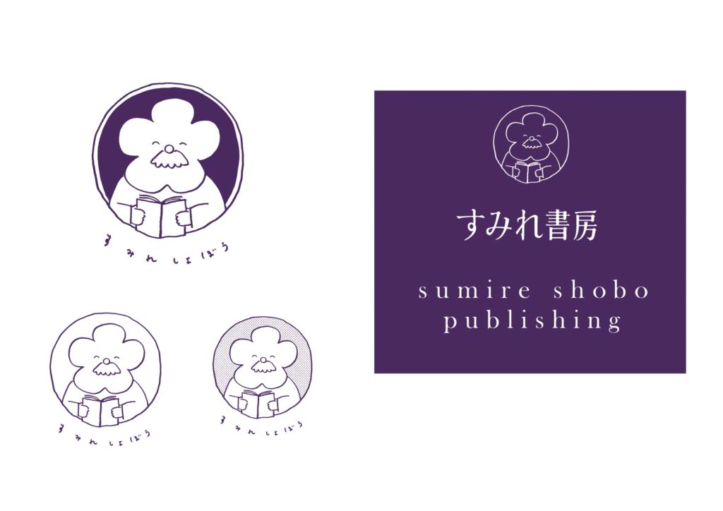 すみれ書房ロゴ2