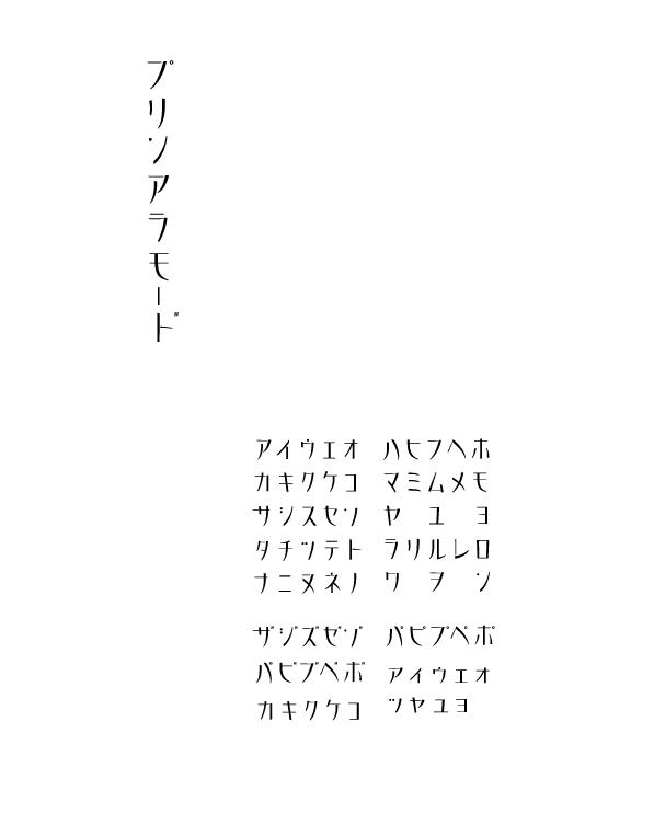プリンアラモード書体