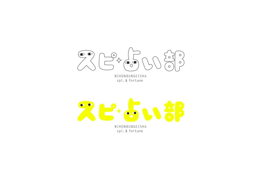 スピ占い部ロゴ1