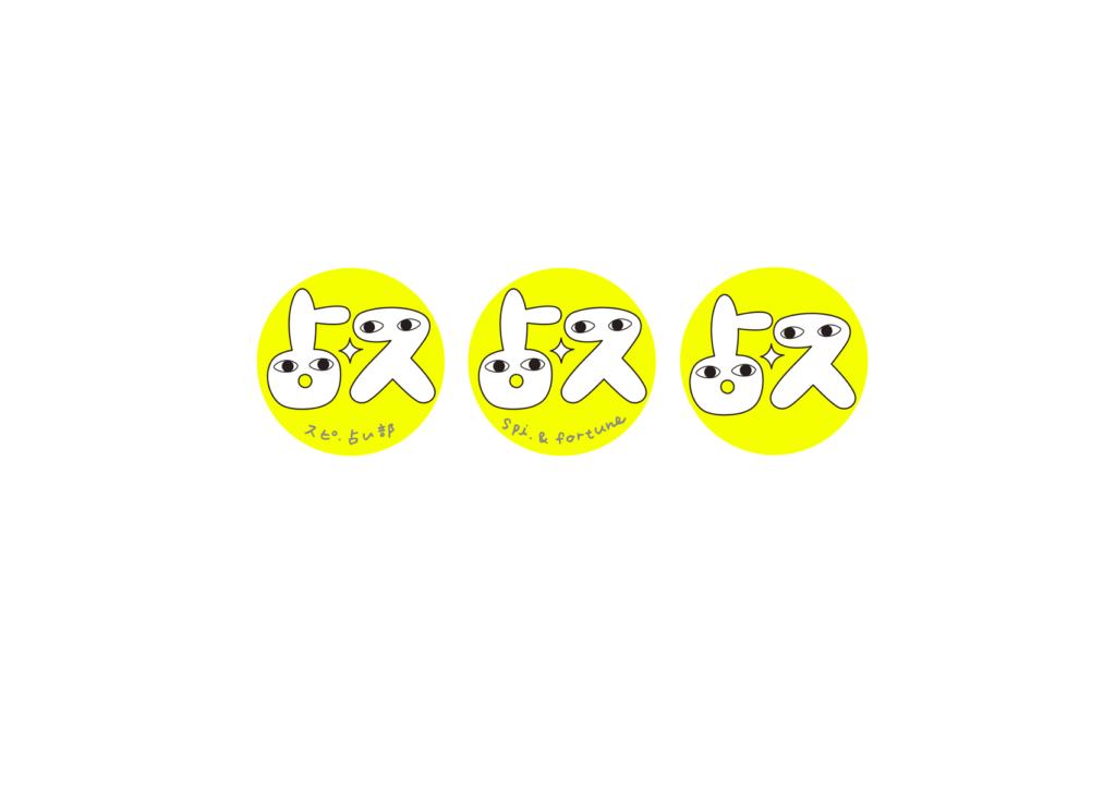 スピ占い部ロゴ2