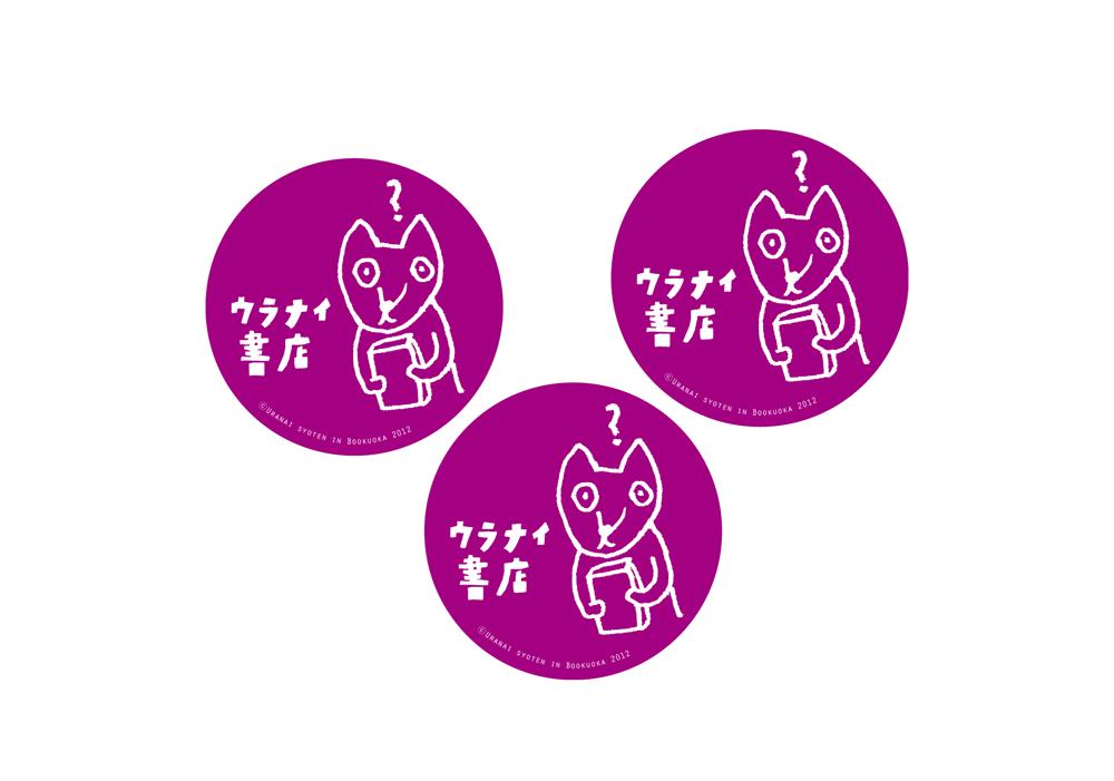 ウラナイ書店ロゴ3