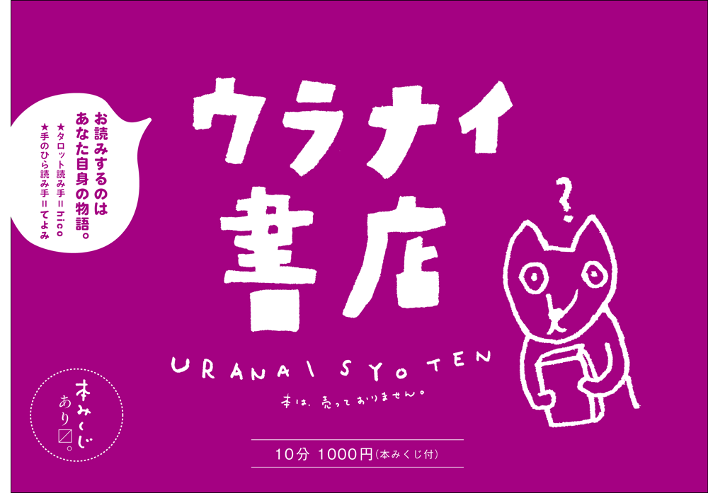 ウラナイ書店ロゴ2