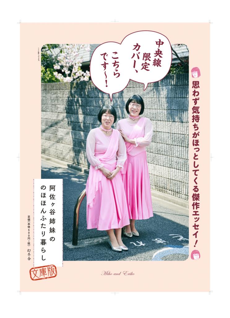 阿佐ヶ谷姉妹ポスター
