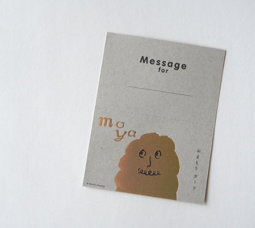もや太郎カード3