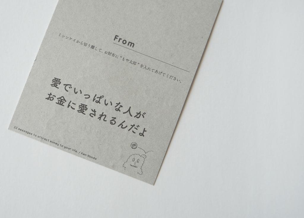 もや太郎カード1
