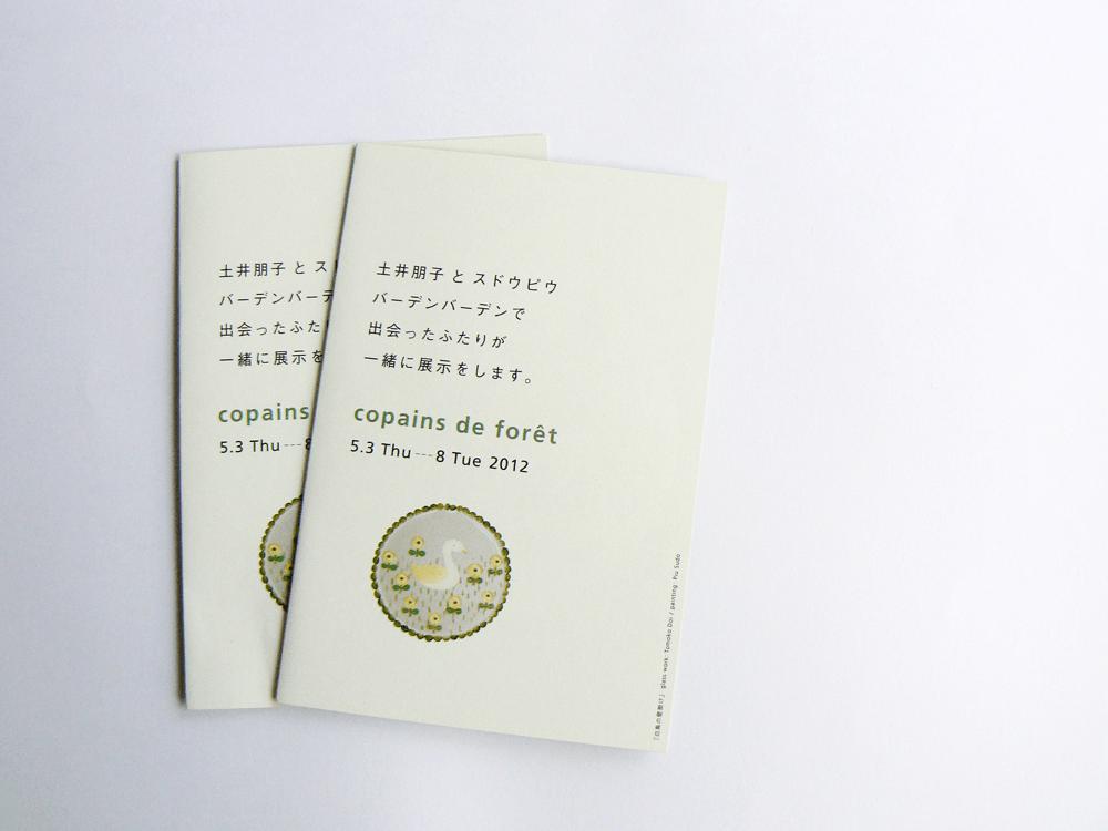 土井さんスドウさん二人展DM2