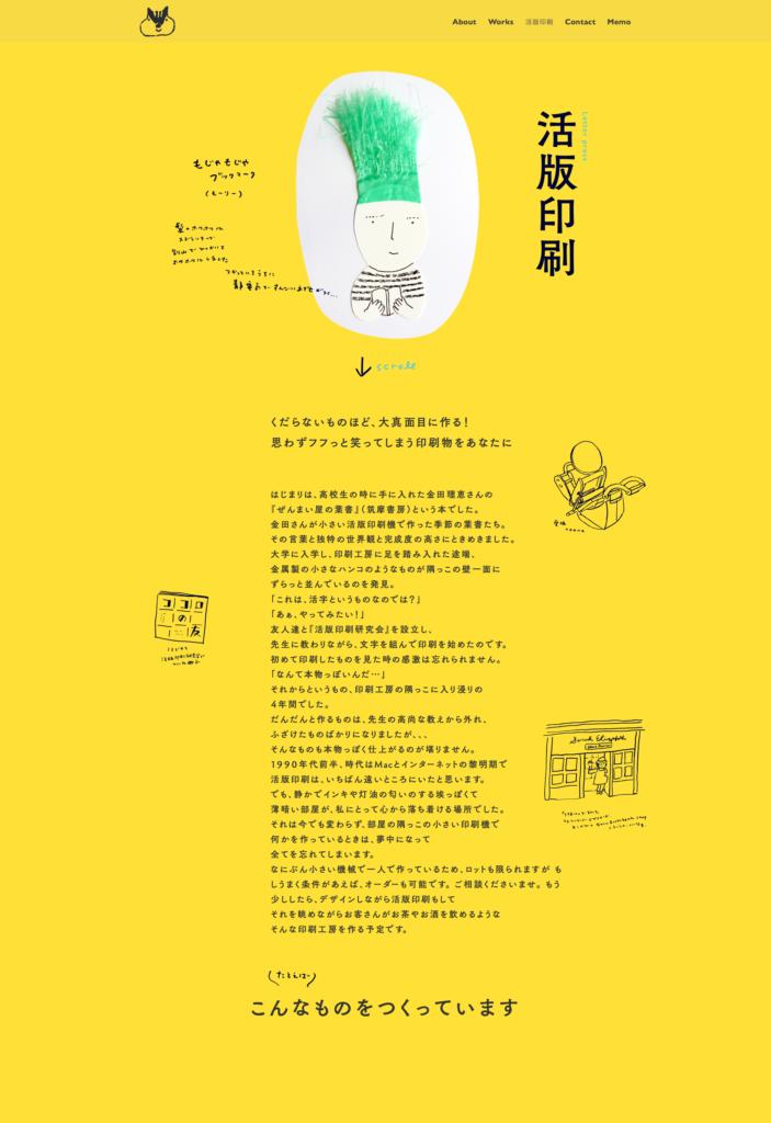 しまりすデザインセンターweb3