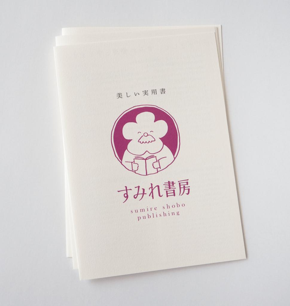 すみれ書房カタログ1