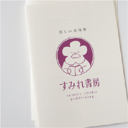 すみれ書房カタログアイコン