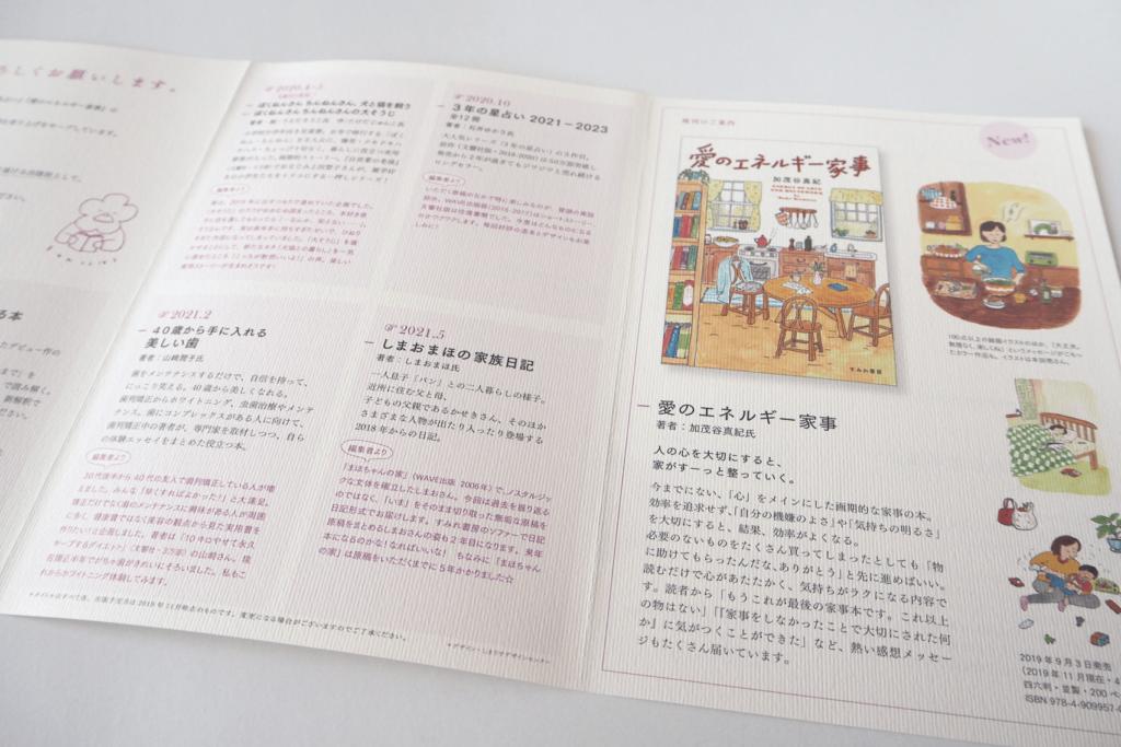 すみれ書房カタログ2
