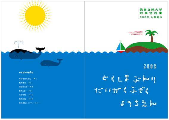 徳島文理大学附属幼稚園1