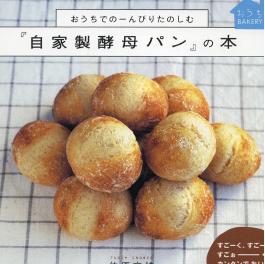 自家製酵母パンの本アイコン