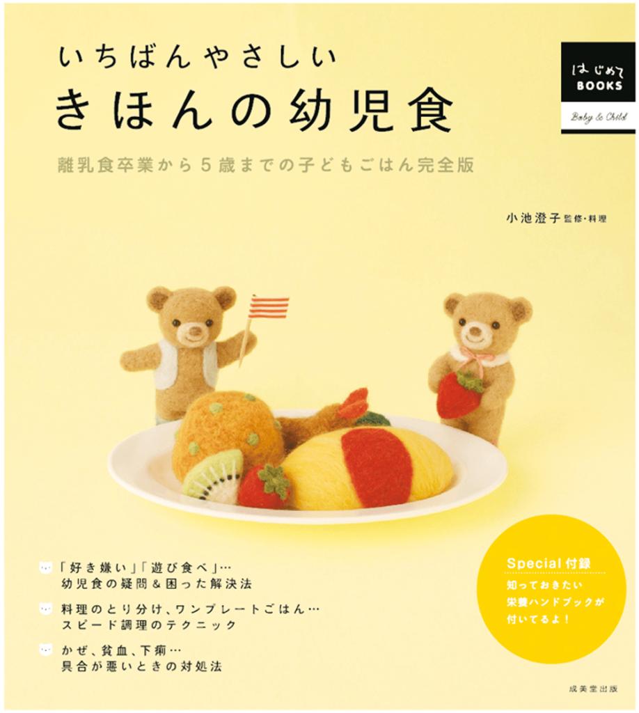 きほんの幼児食