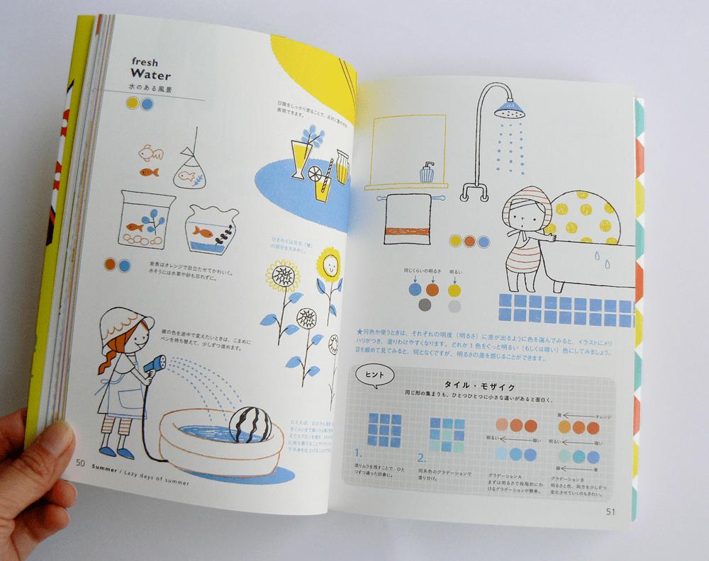 かわいいイラストと配色のアイデアブック3