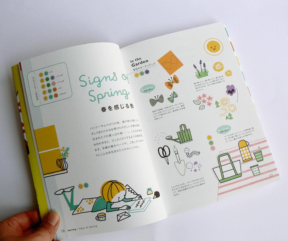 かわいいイラストと配色のアイデアブック1