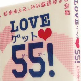 LOVEゲット55!アイコン