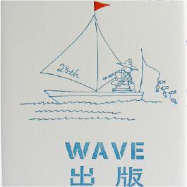WAVE出版漂流記アイコン