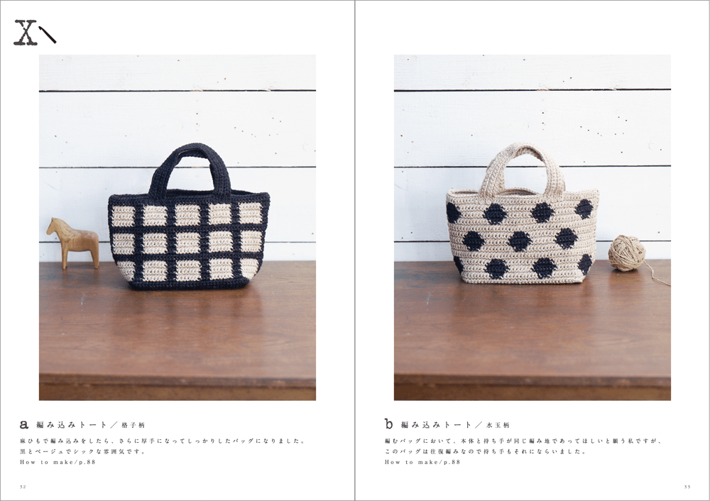 縫う、編む 手作りのバッグ1