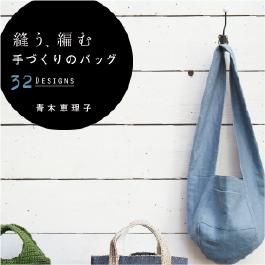 縫う、編む 手作りのバッグアイコン