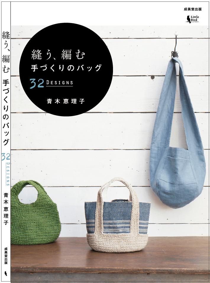 縫う、編む 手作りのバッグ表紙1