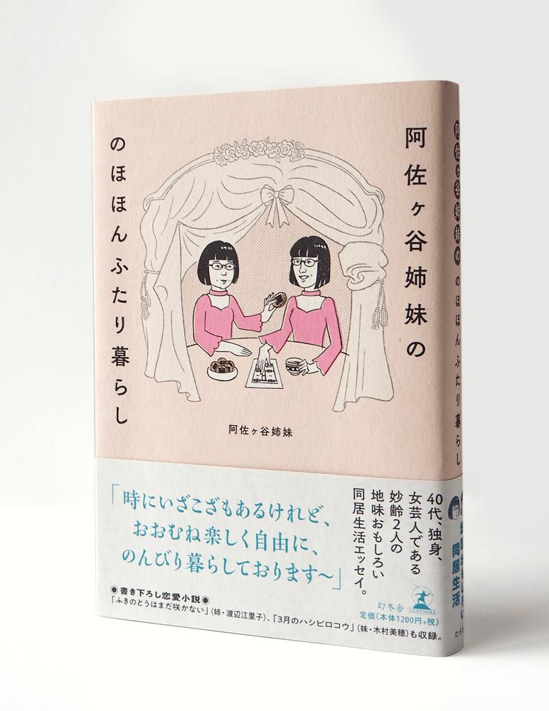 阿佐ヶ谷姉妹ののほほんふたり暮らし表紙2
