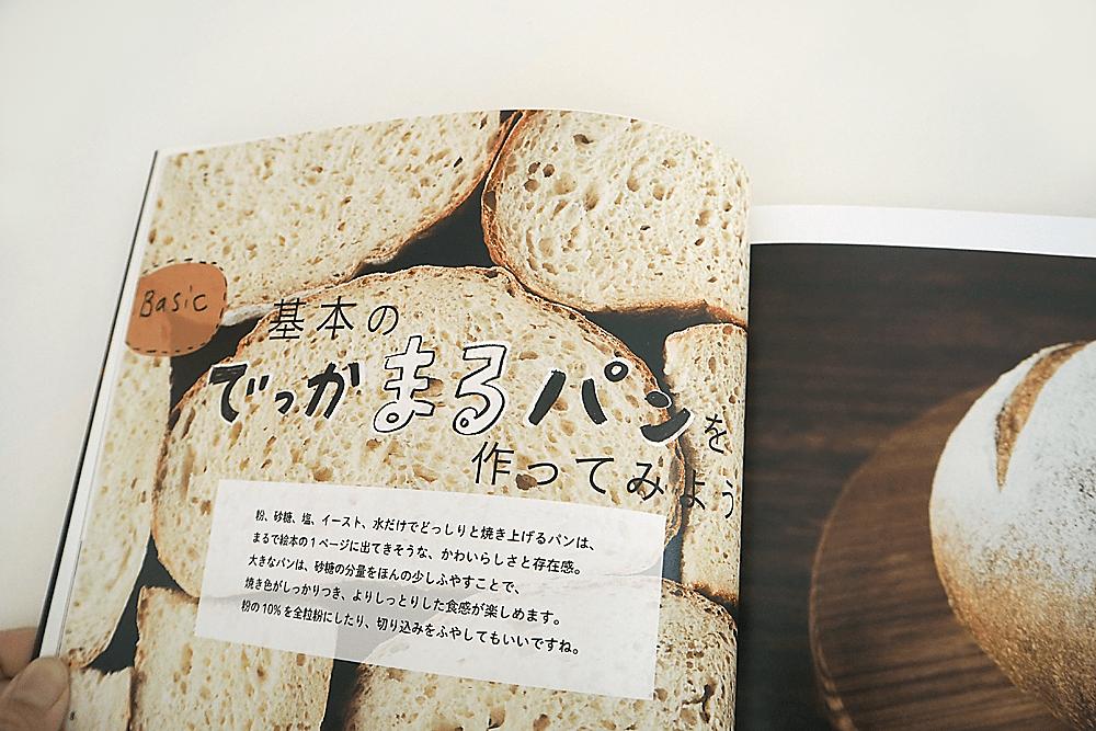 でっかいパン1