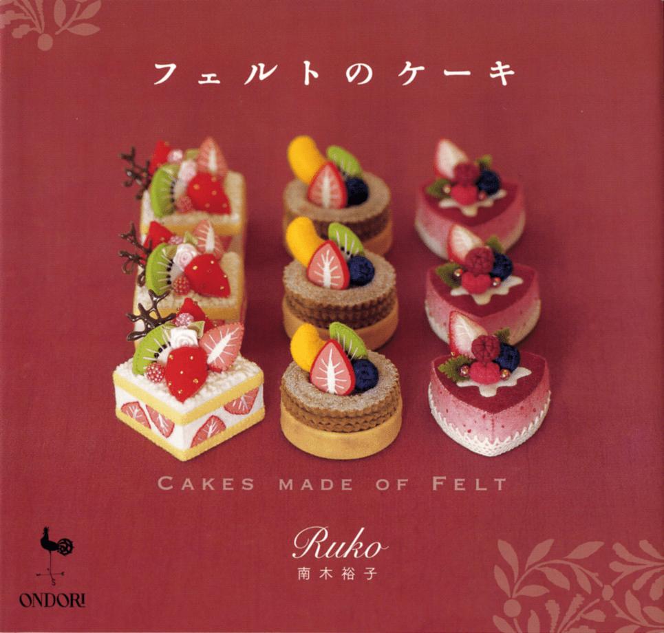 フェルトのケーキ表紙