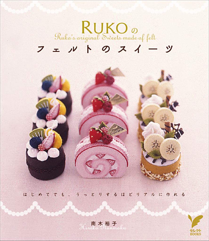 RUKOのフェルトのスイーツ表紙