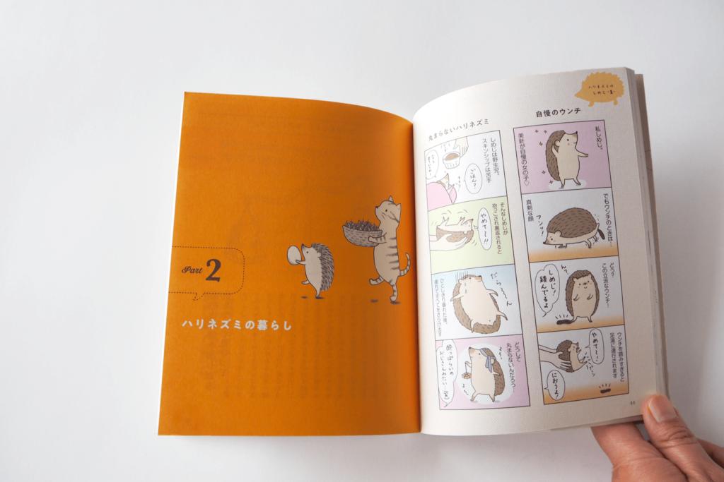 """ハリネズミの""""日常""""と""""ホンネ""""がわかる本3"""