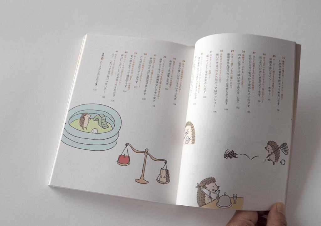 """ハリネズミの""""日常""""と""""ホンネ""""がわかる本1"""