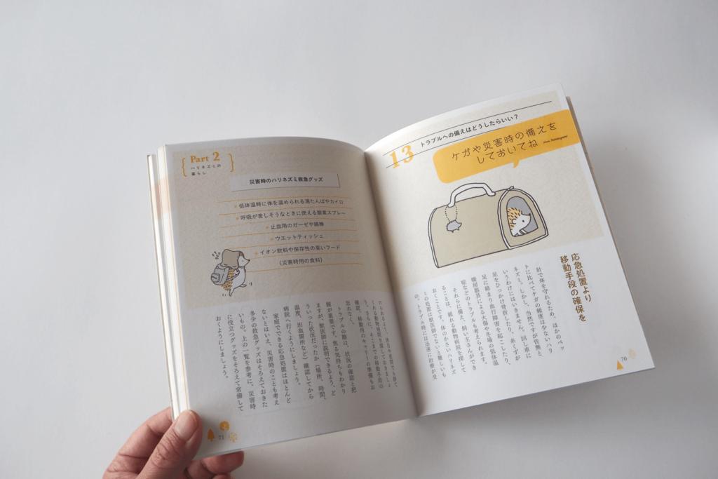 """ハリネズミの""""日常""""と""""ホンネ""""がわかる本5"""