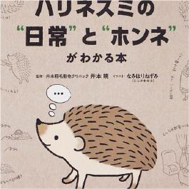 """ハリネズミの""""日常""""と""""ホンネ""""がわかる本アイコン"""