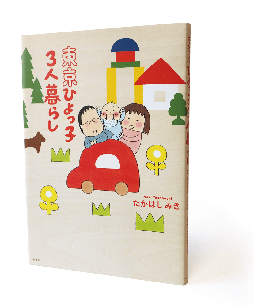 東京ひよっ子3人暮らし1