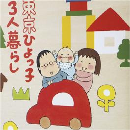 東京ひよっ子3人暮らしアイコン