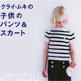 クライ・ムキの子供のパンツ&スカートアイコン