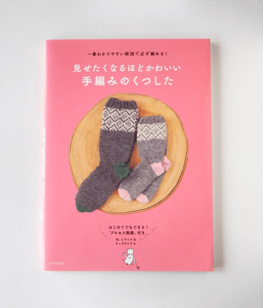 見せたくなるほどかわいい手編みのくつした表紙