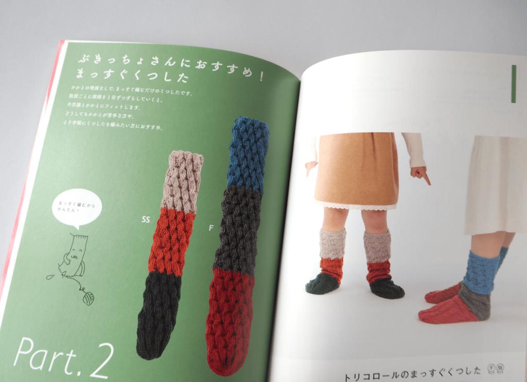 見せたくなるほどかわいい手編みのくつした1