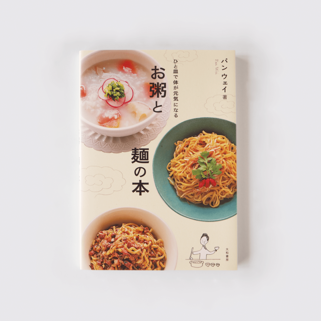 ひと皿で体が元気になる お粥と麺の本表紙