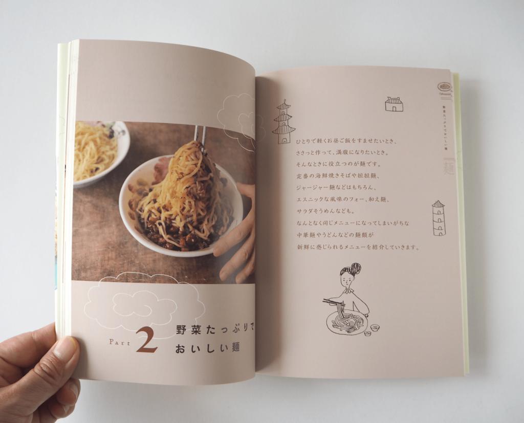 ひと皿で体が元気になる お粥と麺の本2