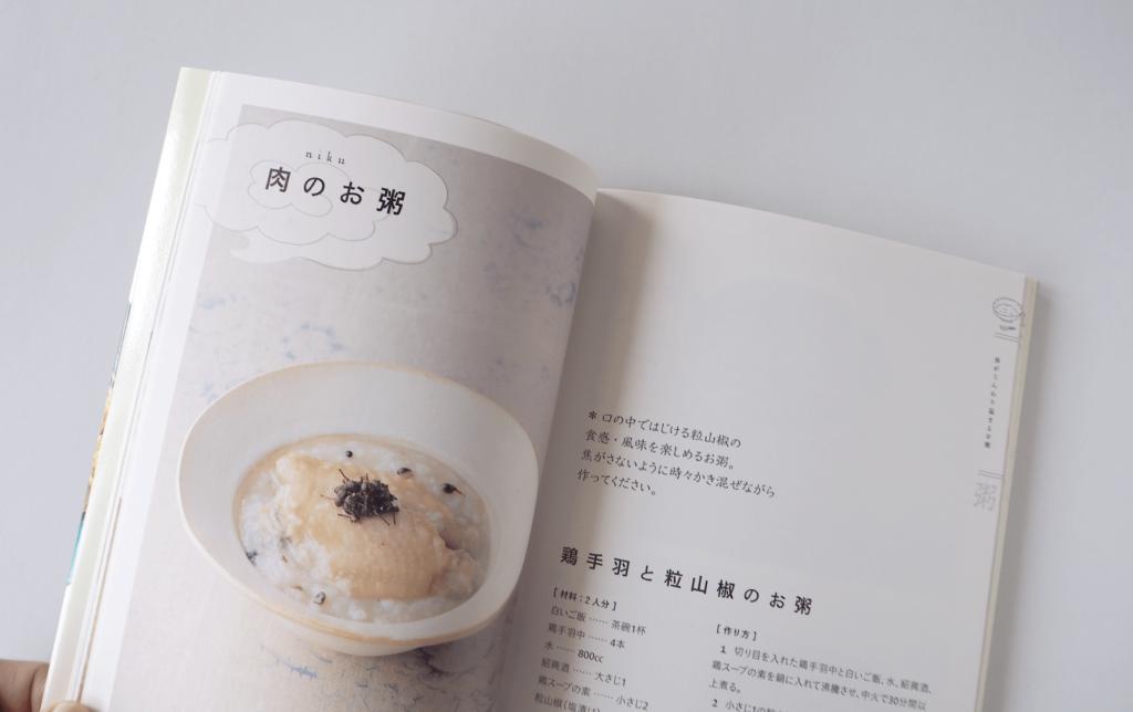ひと皿で体が元気になる お粥と麺の本4