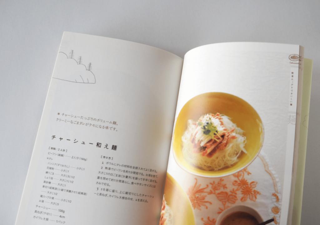 ひと皿で体が元気になる お粥と麺の本5