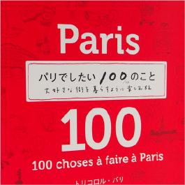 パリでしたい100のことアイコン