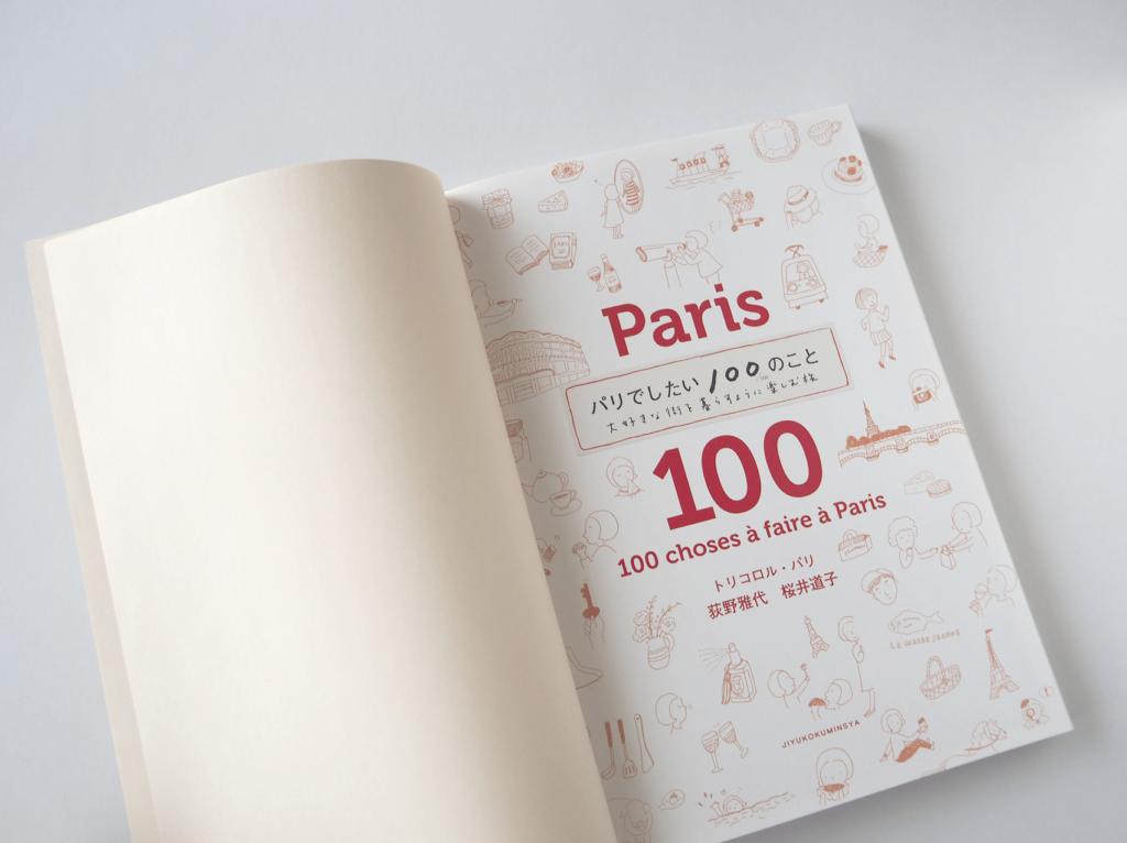 パリでしたい100のこと1