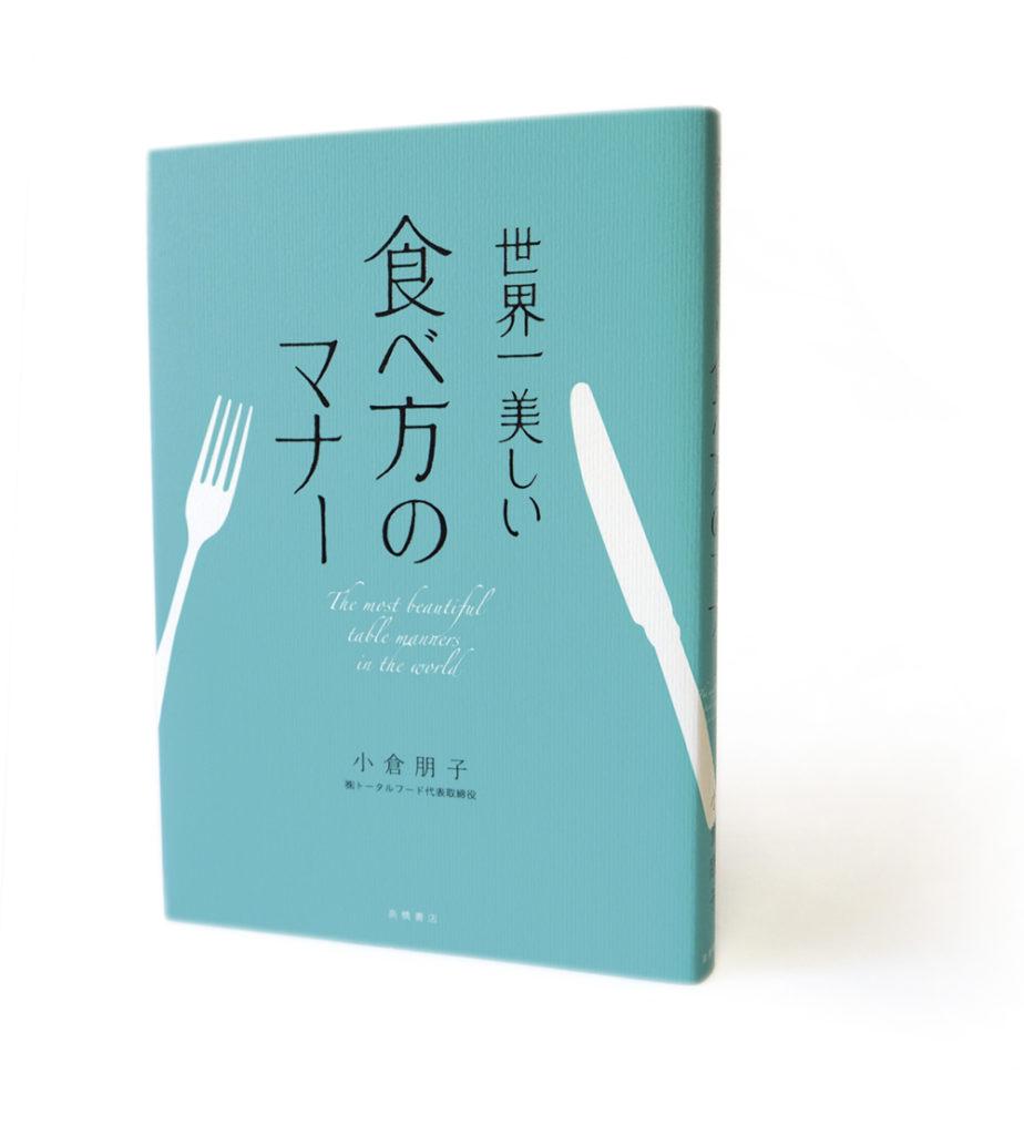 世界一美しい食べ方のマナー表紙