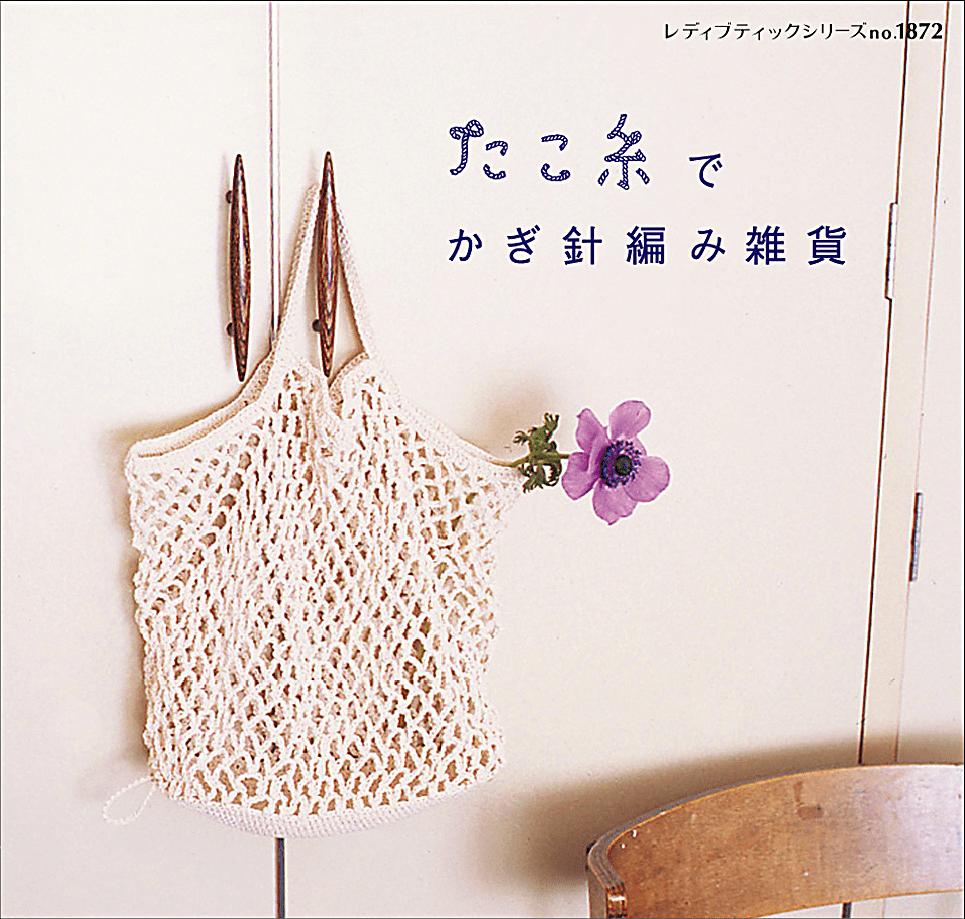 たこ糸でかぎ針編み雑貨表紙